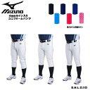 野球 MIZUNO ミズノ 一般用 4mmライン加工済 ユニフォームパンツ -レギュラー・ショート・ショートフィット-