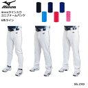 野球 MIZUNO ミズノ 一般用 4mmライン加工済 ユニフォームパンツ -ロング・足掛けストレート・バギー- 【m-line】