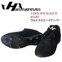 野球 スパイク 一般用 埋め込み金具 ウレタンソール ハタケヤマ HATAKEYAMA 軽量ウルトラスエードアッパー ブラック
