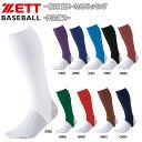野球 ZETT ゼット 一般用 超ローカットストッキング -天竺編み- メール便配送