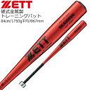 硬式 トレーニングバット 野球 ZETT ゼット アルミ 金属 実打可能 btt10084 84cm1750g平均 レッド