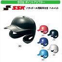 【8月10日までポイント3倍】/野球 SSK エスエスケイ 一般ソフトボール用 打者用 ヘルメット 両耳付き proedge プロエッジ JSA