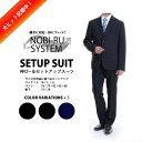 ビジネス テーラード ブラック ネイビー スーツストレッチタイプ ビジネススーツ家庭での洗濯も可能ウエスト、股下、自由に選べる