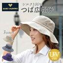 ショッピング帽子 マリオヴァレンチノ(MARIO VALENTINO) 帽子 レディース シルク100% つば広 UVカット 折りたたみ ハット 日本製 おしゃれ ギフト 実用的