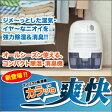 コンパクト消臭・除湿機「カラッと爽快」 P01Jul16