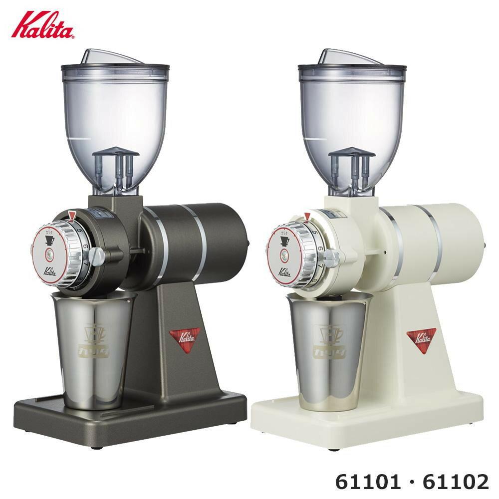 Kalita(カリタ) 電動コーヒーミル ナイスカットG 61101・クラシックアイアン※2019年10月中旬入荷分予約受付中
