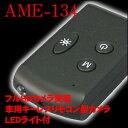 AME-134フルHDカメラ実装 車用キーレスリモコン型カメラLEDライト付
