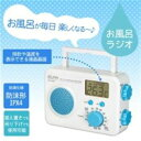 ELPA(エルパ) お風呂ラジオ ER-W30F(BL) 1...