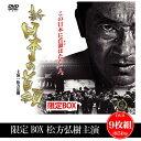 DVD 松方弘樹主演 「新 日本の首領」 9枚組 限定ボックス DALI-10824