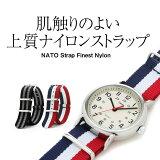 着け心地◎しなやかで肌触りのよい高級ナイロン NATO 時計用 ベルト バンド ストラップ 20mm タイメックス ルミノックス トレーサー パネライ ハミルトン ディーゼルなど腕時計のベルト付け替え