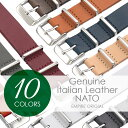 時計 ベルト ダニエルウェリントン や クルース にも使える 本革 イタリアンレザー NATO バンド 18mm 20mm 22mm