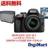 【送料無料】ニコン NIKON D3300 18-55 VR II レンズキット & NIKONバッグ& 8GB SDカードのセット デジタル一眼レフカメラ 【新品・国内正規品】
