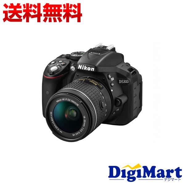 【送料無料】ニコン Nikon D5300 AF-P 18-55 VR レンズキット [ブラック] デジタル一眼レフカメラ+SDカード【新品・国内正規品】