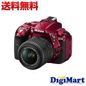 【送料無料】ニコン Nikon D5300 18-55 VR II レンズキット [レッド] デジタル一眼レフカメラ+SDカード【新品・国内正規品】