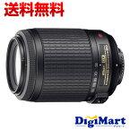 【送料無料・代引手数料無料】ニコン NIKON 55-200VR DXフォーマット用レンズ AF-S DX VR Zoom-Nikkor 55-200mm f/4-5.6G IF-ED ブラック 【新品・国内正規品】(F4-5.6G)