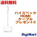 【期間限定 300円OFFクーポン対象商品】【送料無料】Apple純正品 アップル Lightning Digital AVアダプタ MD826AM/A【iPhone 6s, iphone 5, iPhone 6 plus, iPad air, iPad mini, iPhone 5s, iPod touch第5世代, MD826ZM/A】【新品・メール便】