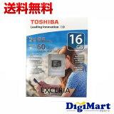 全品ポイント2倍![期間限定:5月25日01:59まで]【送料無料】東芝 Toshiba EXCERIA 95MB/s マイクロSDカード SD-C016GR7VW060A MICRO SDHC 16GB UHS-I (U3対応)【海外向パッケージ品】