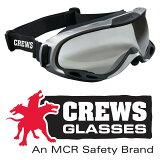 クルーズ ゴーグル PGX1 クリア 作業用品 保護メガネ Crews 透明 セーフティアイウエア 紫外線 UVカット 安全保護防塵曇り止め 花 ガーデン ミリタリー アウトドア