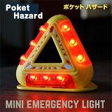 点滅ライト ポケットハザード ミニ エマージェンシー Repmart Poket Hazard mini emergency light