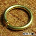 丸カン 真鍮 クラフトパーツ 線径1mm [ 8mm ] ハンドメイド アクセサリーパーツ ブラス レザークラフト ハンドクラフト 革紐細工