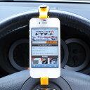 スマホ 車載ホルダー スマート イエロー スマートフォン ケータイホルダー 携帯 車用 マウントホルダー 自転車用