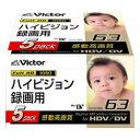 Victor ミニDVテープ63分 ハイビジョン(HDV)用 5巻パック M-DV63HDF5