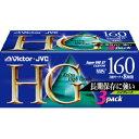 Victor VHSビデオテープ HG 160分 3巻パック 3T-160HGK