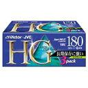 Victor VHSビデオテープ HG 180分 3巻パック 3T-180HGK