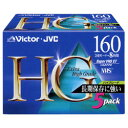 Victor VHSビデオテープ HG 160分 5巻パック T-160HGK5