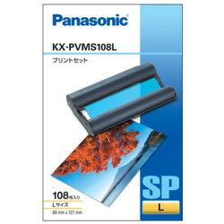 【お取り寄せ】Panasonic ホームフォトプリンター用 Lサイズプリントセット増量パッ…...:digital7:10000971