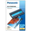 【お取り寄せ】Panasonic ホームフォトプリンター用 Lサイズプリントセット増量パック 108枚 KX-PVMS108L