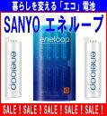 SANYO ニッケル水素電池 単3形 8個入[eneloop]HR-3UTG-8BP