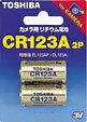 【ポスト投函便専用商品 送料無料】東芝 リチウム電池 CR123A2本パック CR123AG2P
