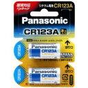 【ポスト投函便専用商品 送料無料】Panasonic パナソニック リチウム電池 CR123AW 2P(CR123-AW 2P)