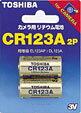 東芝 リチウム電池 CR123A2本パック CR123AG2P