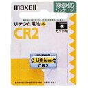 マクセル リチウム電池 CR2.1BP