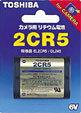 東芝 リチウム電池 2CR5G