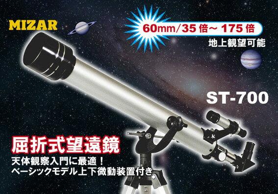 【お取り寄せ】ミザール(MIZAR)60mm35〜175倍 天体望遠鏡 ST-700