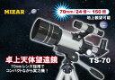 【お取り寄せ】ミザール(MIZAR)70mm24〜150倍 天体望遠鏡 TS-70