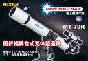 【取寄せ商品】ミザール(MIZAR)高剛性K型微動マウント搭載モデル 天体望遠鏡70mm 35〜264倍 MT-70R