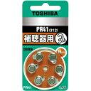 【メール便専用商品・送料無料】TOSHIBA(東芝) 空気電池 補聴器用 1.4V・6個入り PR41V 6P