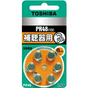 【メール便 送料無料発送専用】TOSHIBA(東芝) 空気電池 補聴器用 1.4V・6個入り PR48V 6P