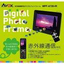 【6980円以上購入で送料無料】AVOX(アボックス)赤外線通信対応デジタルフォトフレーム MPF-A720-IR
