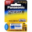 パナソニック リチウム電池 CR123A×10個セット