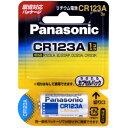 Panasonic パナソニック リチウム電池 CR123A×10個セット