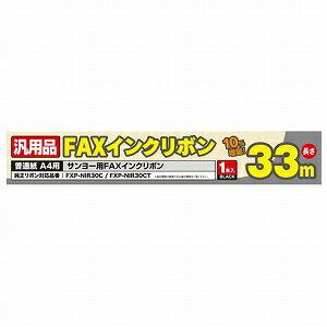 ミヨシ 汎用FAXインクリボン サンヨー FXP-NIR30C対応 MCO FXS33SA-1