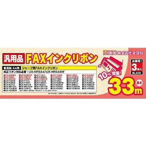 ミヨシ 汎用FAXインクリボン シャープ UX-NR5A4対応 3本入り MCO FXS33SH-3【お取り寄せ】
