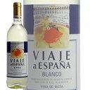 ビアッヘ・ア・エスパーニャ 白 750ml (スペインワイン)