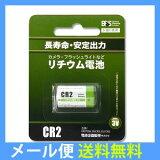 【メール便専用商品・送料無料】BPS 電池企画販売 カメラ用リチウム電池 CR2-1P