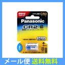 【メール便専用商品・送料無料】Panasonic パナソニック リチウム電池 CR2W(CR2-W)